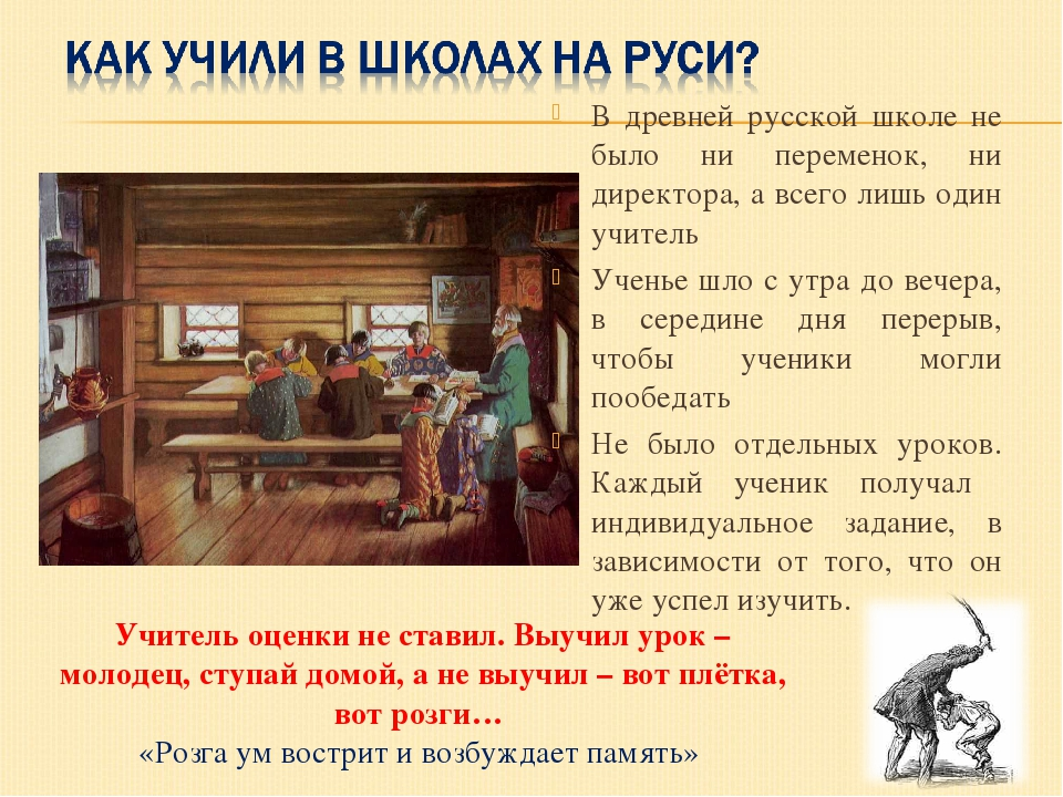 Old Russian school