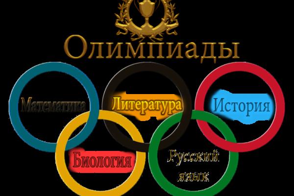Школьные олимпиады