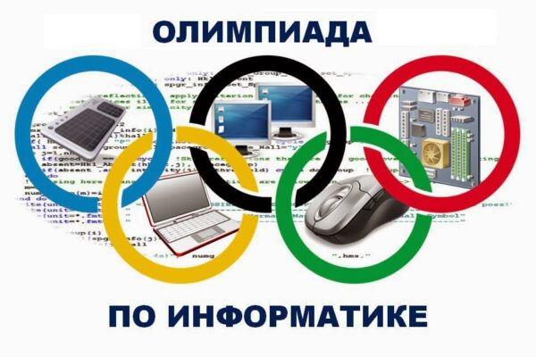Moscow school program olympiad
